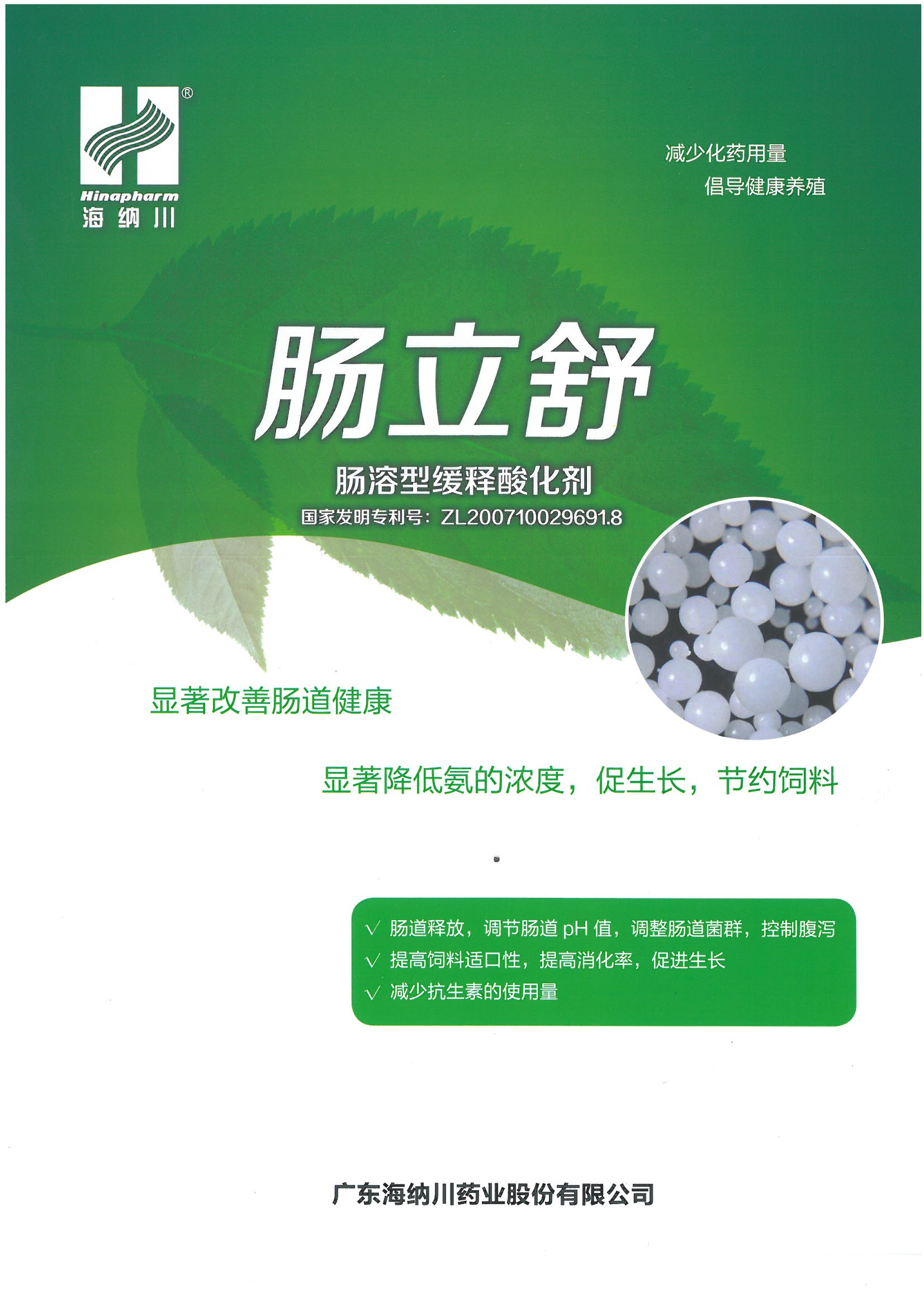 肠立舒——肠溶型缓释酸化剂
