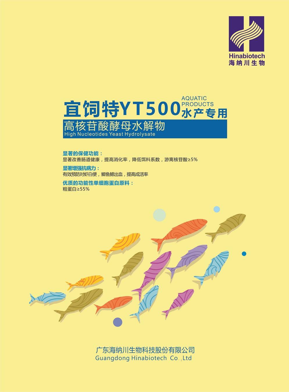 宜饲特YT500