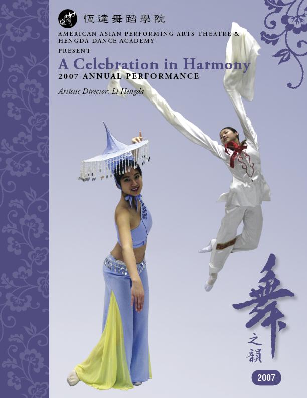 HDA 2007 cover