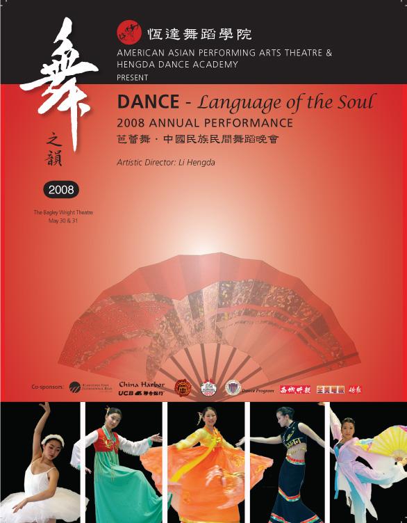 Rhythm of Dance《舞之韻》2008