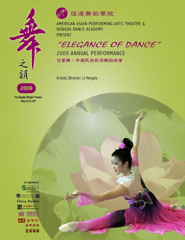 Rhythm of Dance《舞之韻》2009