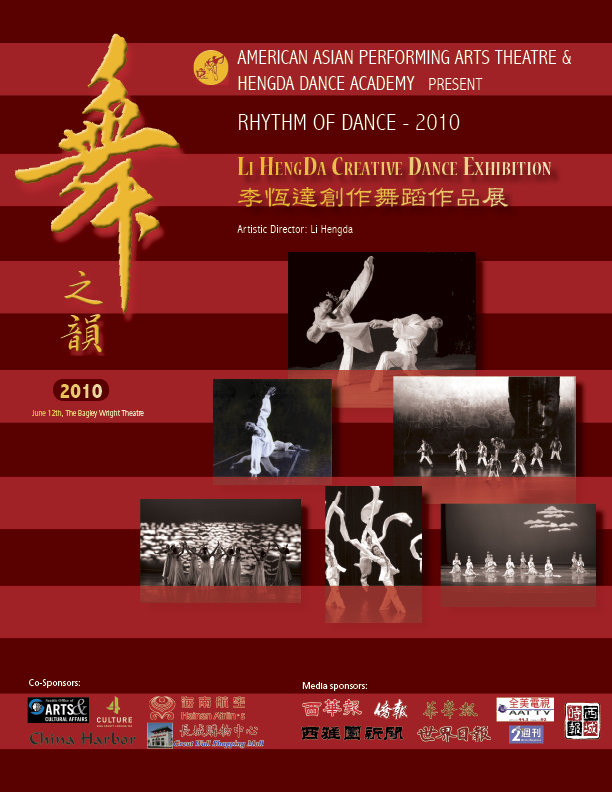 Rhythm of Dance《舞之韻》2010