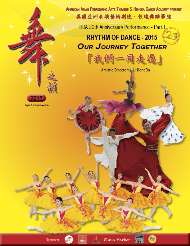 Rhythm of Dance《舞之韻》2015
