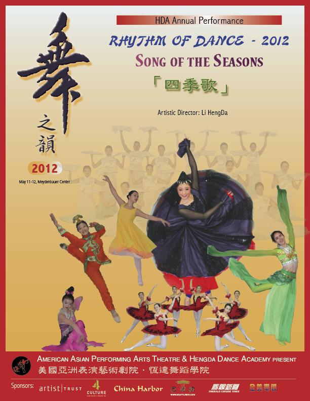Rhythm of Dance《舞之韻》2012