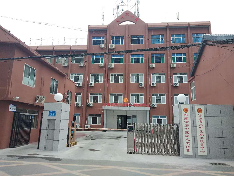 济南市历下区职工服务中心