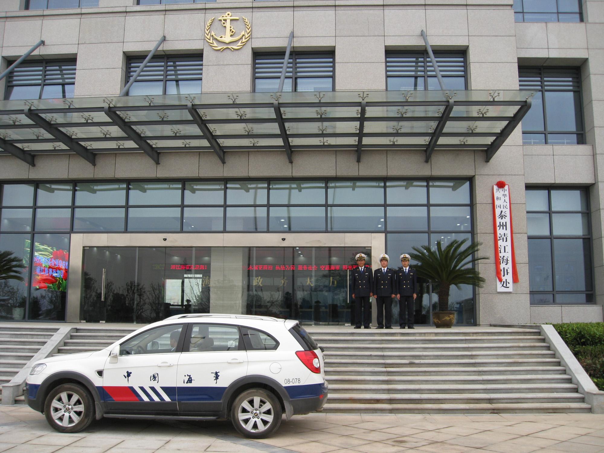 中华人民共和国济南海事局