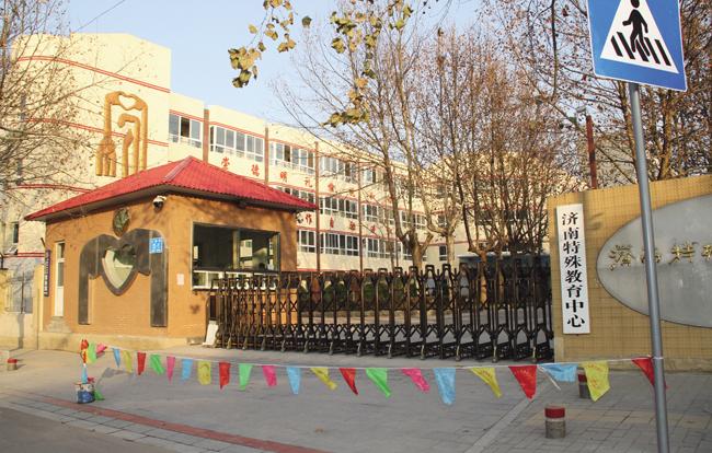济南市特殊教育中心