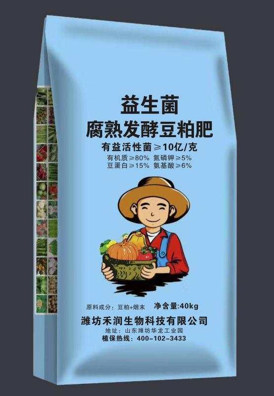 益生菌腐熟发酵豆粕肥