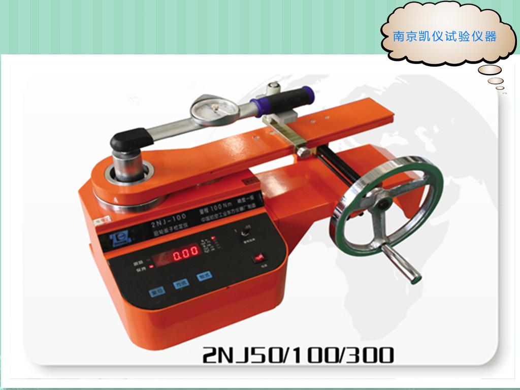 2NJ系列扭矩扳子檢定儀(雙傳感器)(精度等級±1%)