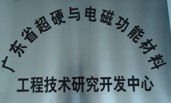 广东省超硬与电磁功能材料工程技术研究开发中心