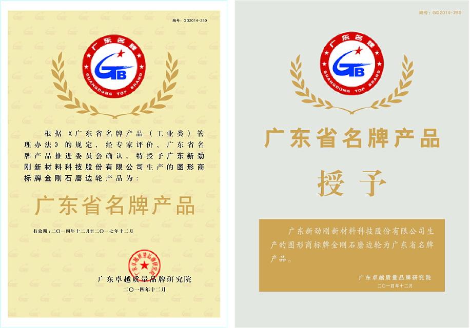 广东省名牌产品(金刚石磨边轮)
