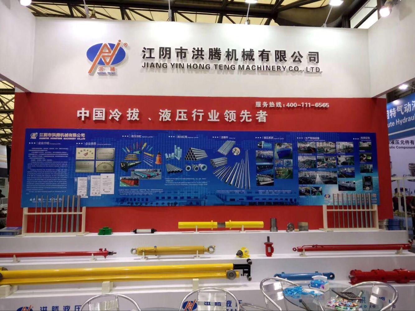 2017年10月31日-11月3日,亚洲国际动力传动与控制技术展览会(PTC ASIA)。江阴市洪腾机械有限公司展位号E4 D1-1,欢迎新老客户前来参观、洽谈!