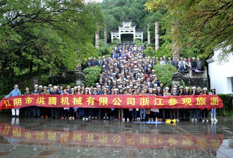我司组织全体员工浙江旅游