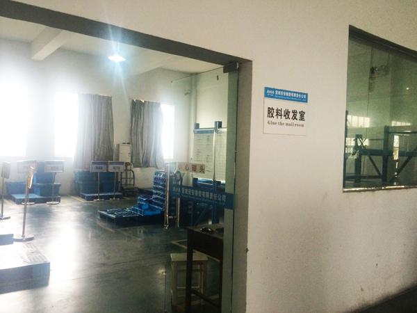胶料收发室