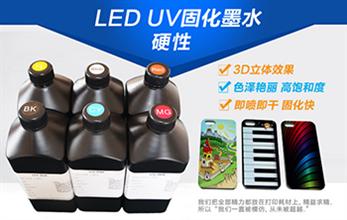 UV打印机墨水