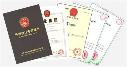 五扬公司执营业执照、专利证书、获奖证书