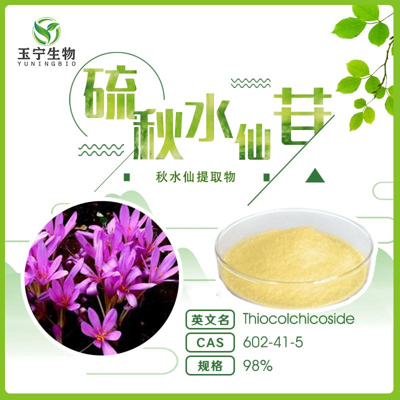 硫秋水仙苷