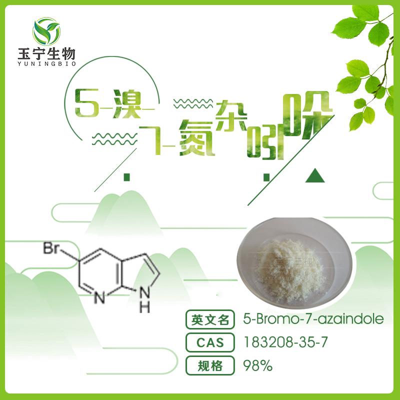 5-溴-7-氮杂吲哚