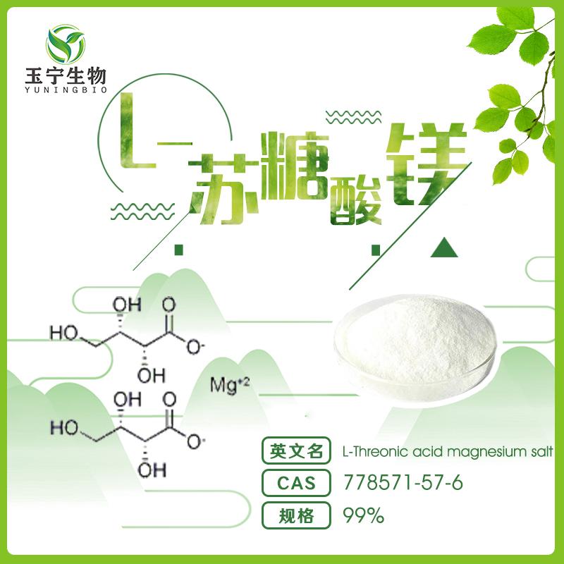 L-苏糖酸镁