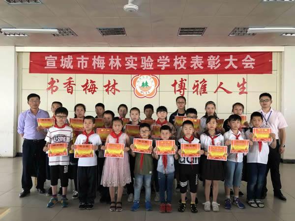 梅林实验学校小学部召开期中表彰大会