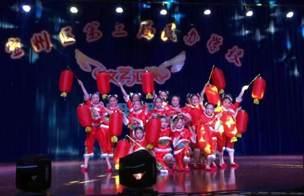 舞蹈《红灯笼》获得区民办学校文艺汇演第一名