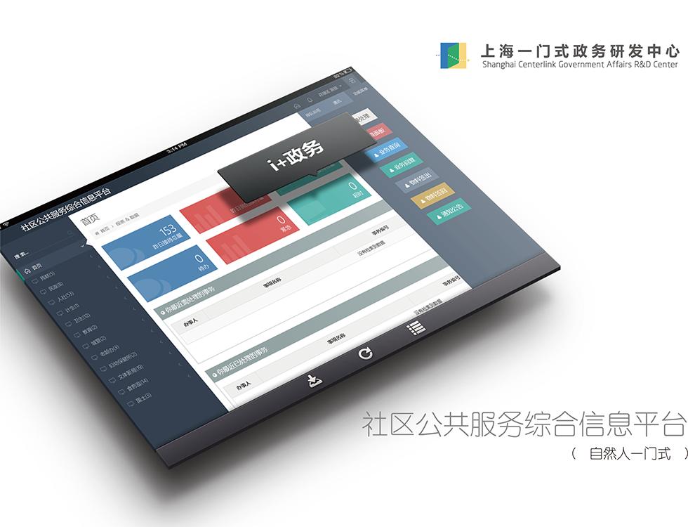 社区公共服务综合信息平台