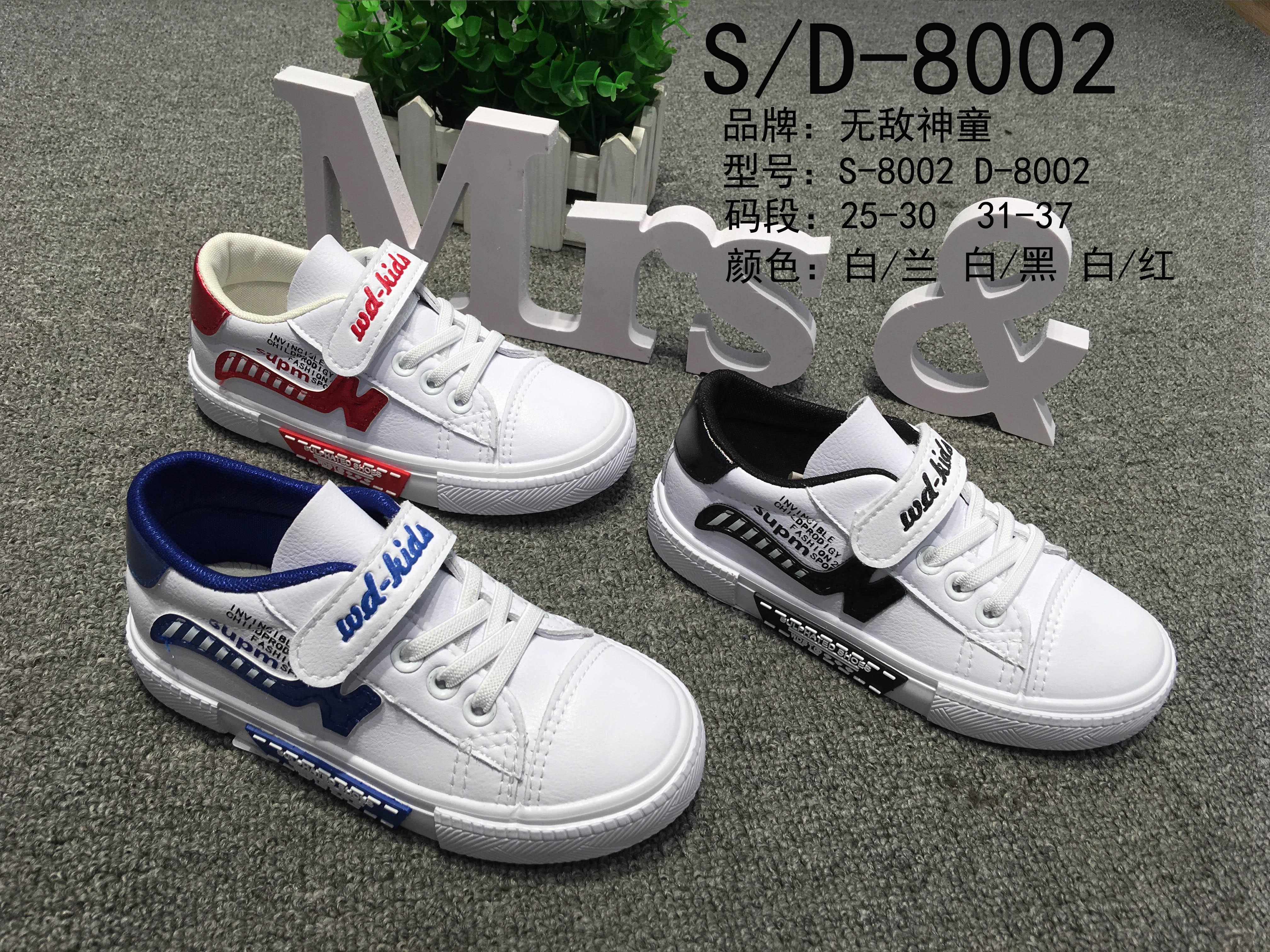 S-D-8002