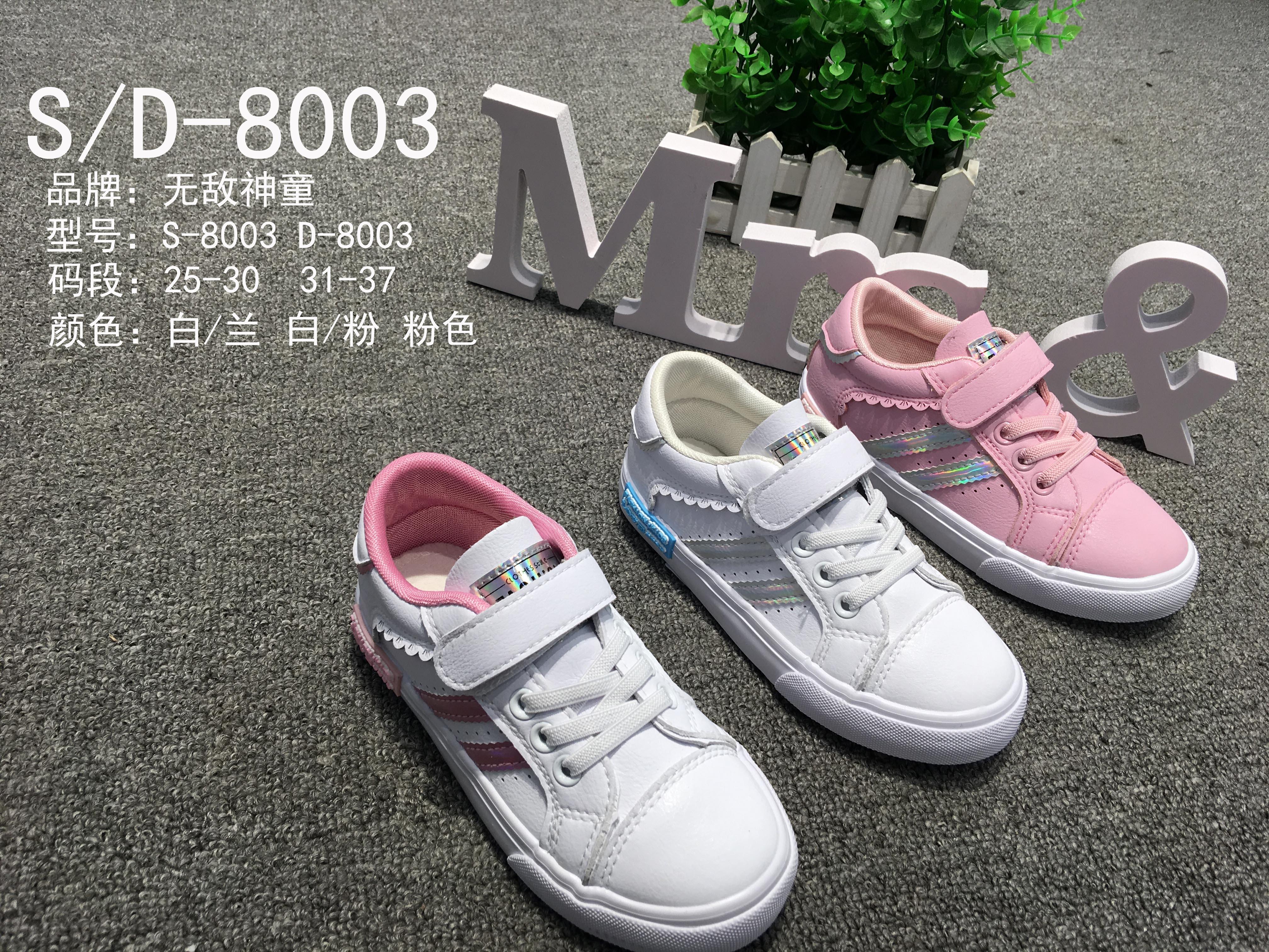 S-D-8003
