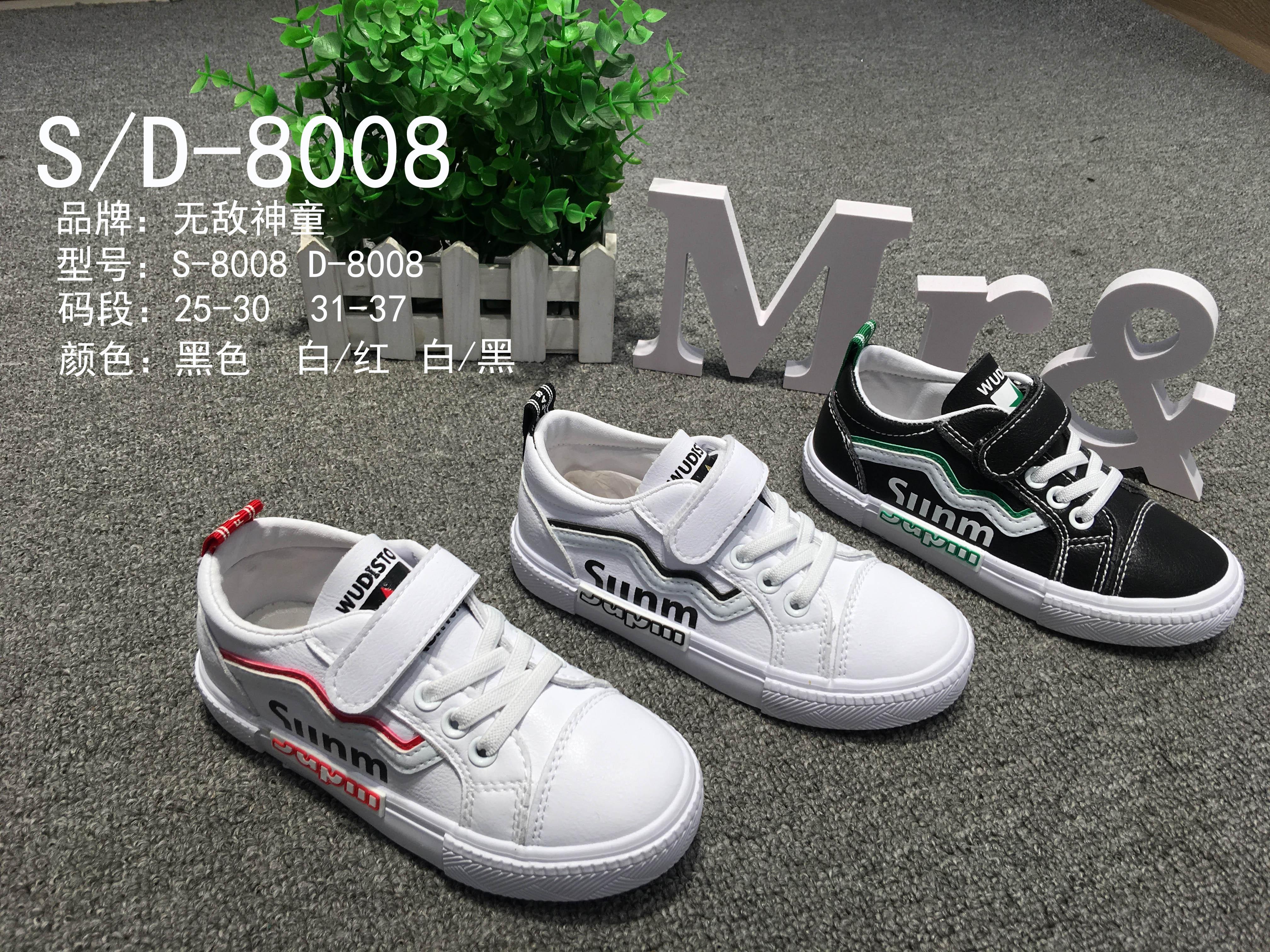 S-D-8008