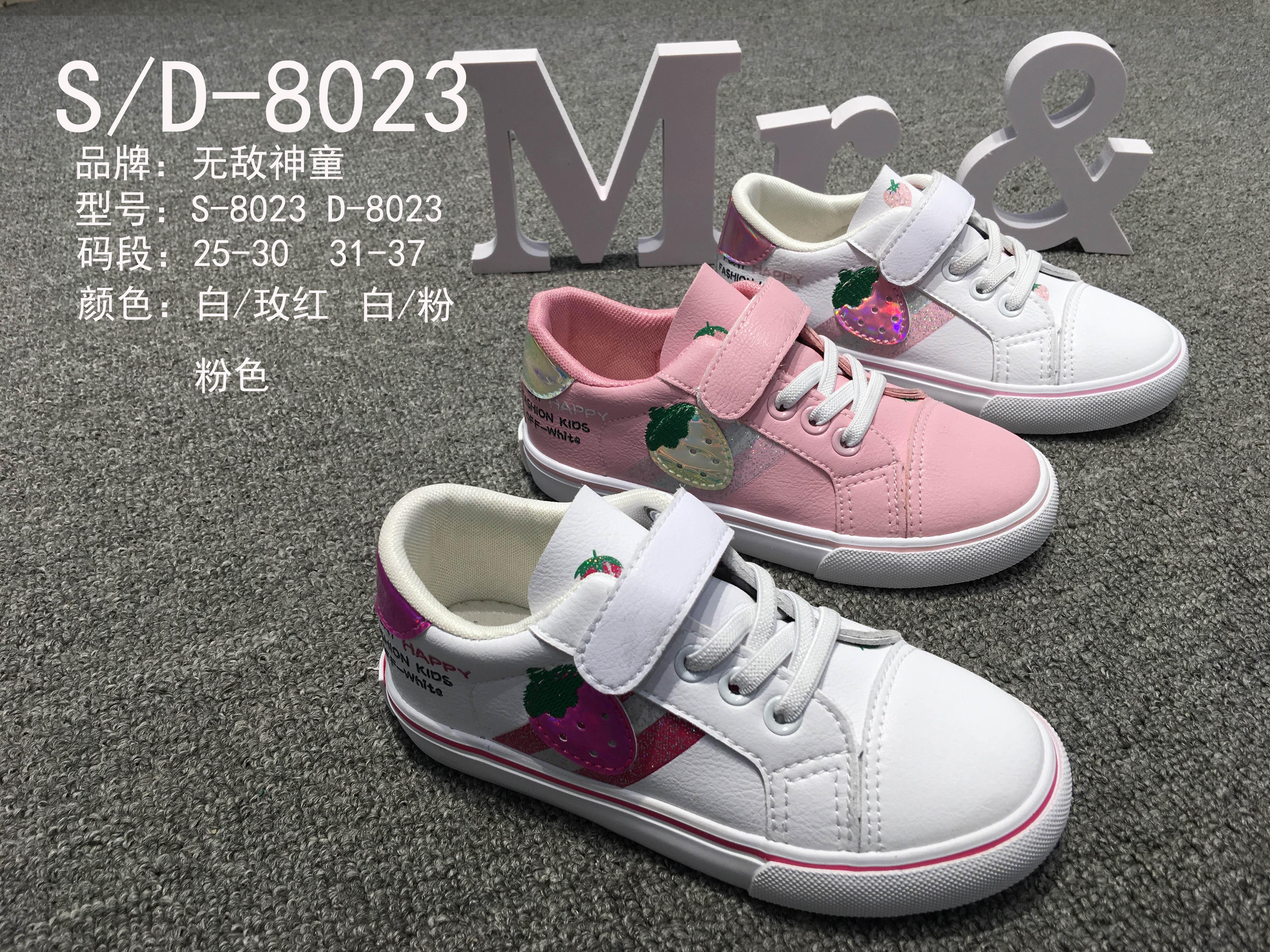 S-D-8023