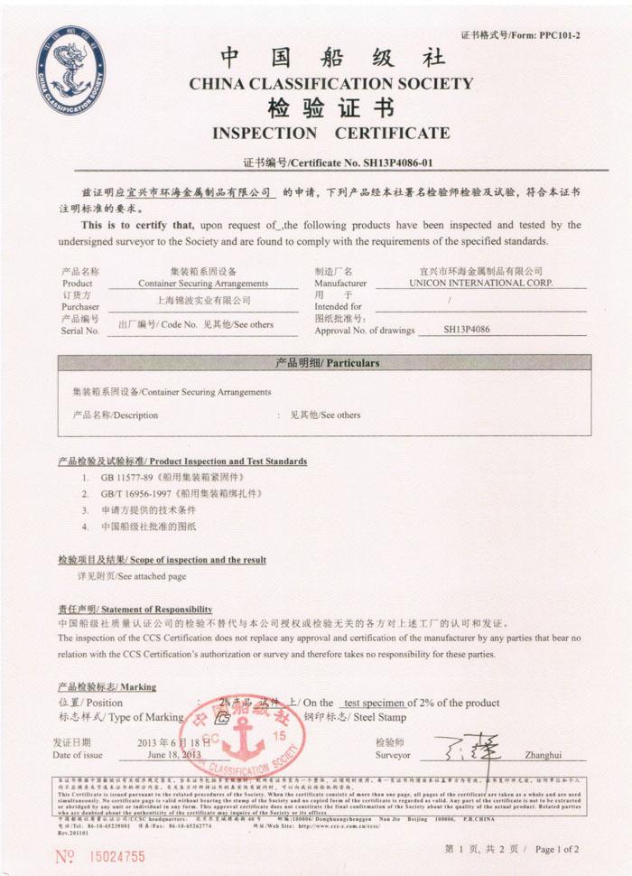 CCS船级社证书