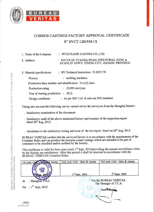 BV船级社证书