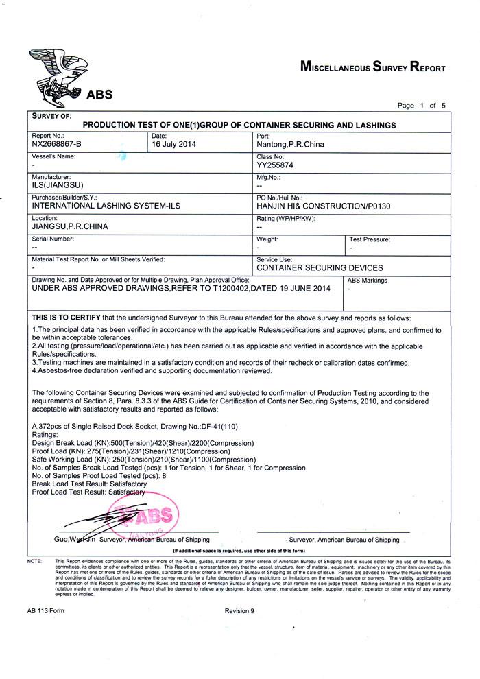 ABS船级社证书