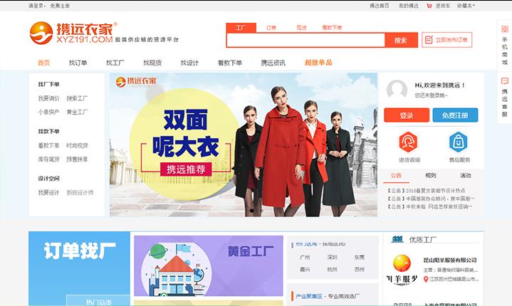 江苏携远互联网科技有限公司