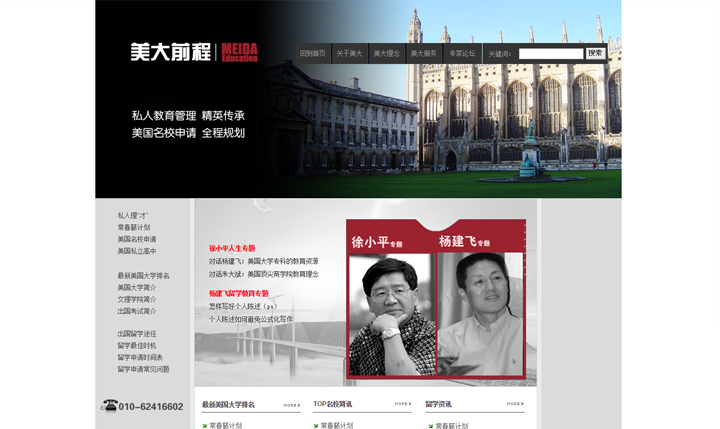 北京美大前程教育