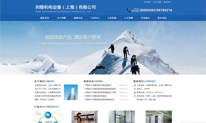 列维机电(上海)有限公司
