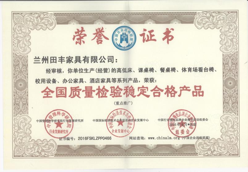 质量检验合格产品荣誉证