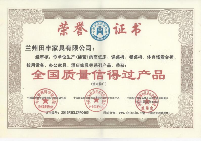 质量信的过产品荣誉证书