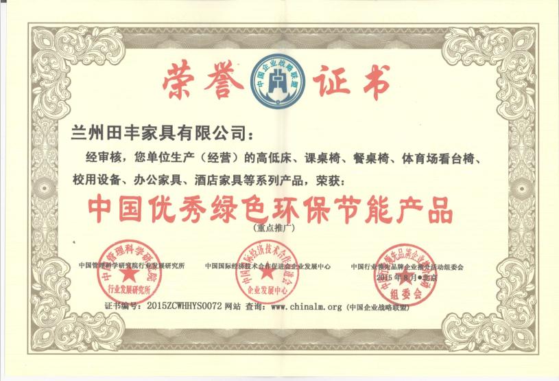 环保节能产品荣誉证书