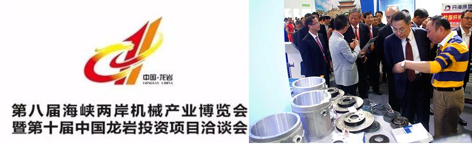 """""""丰力机械携铸件产品亮相第八届海峡两岸机械产业博览会""""/"""
