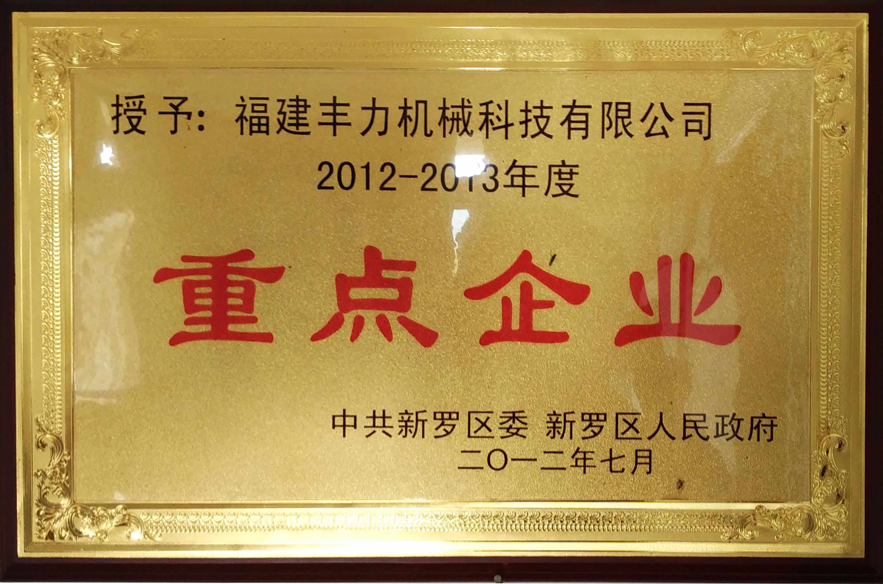 """2012年7月,福建丰力机械科技有限公司被中共新罗区委 新罗区人们政府授予""""重点企业""""。"""