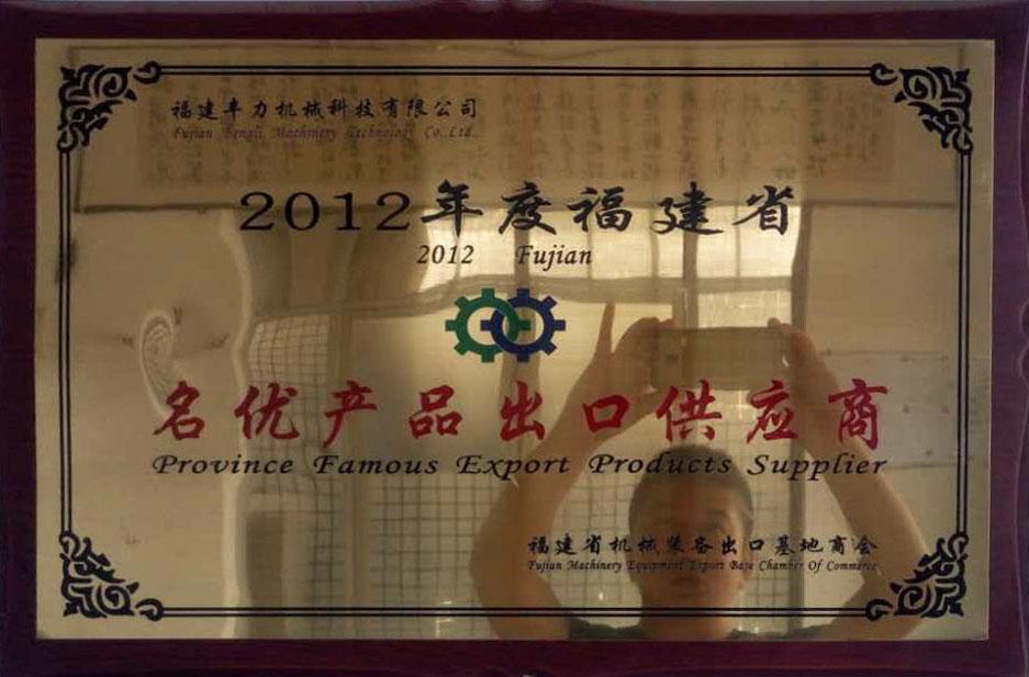 2014年度福建省名优产品出口供应商
