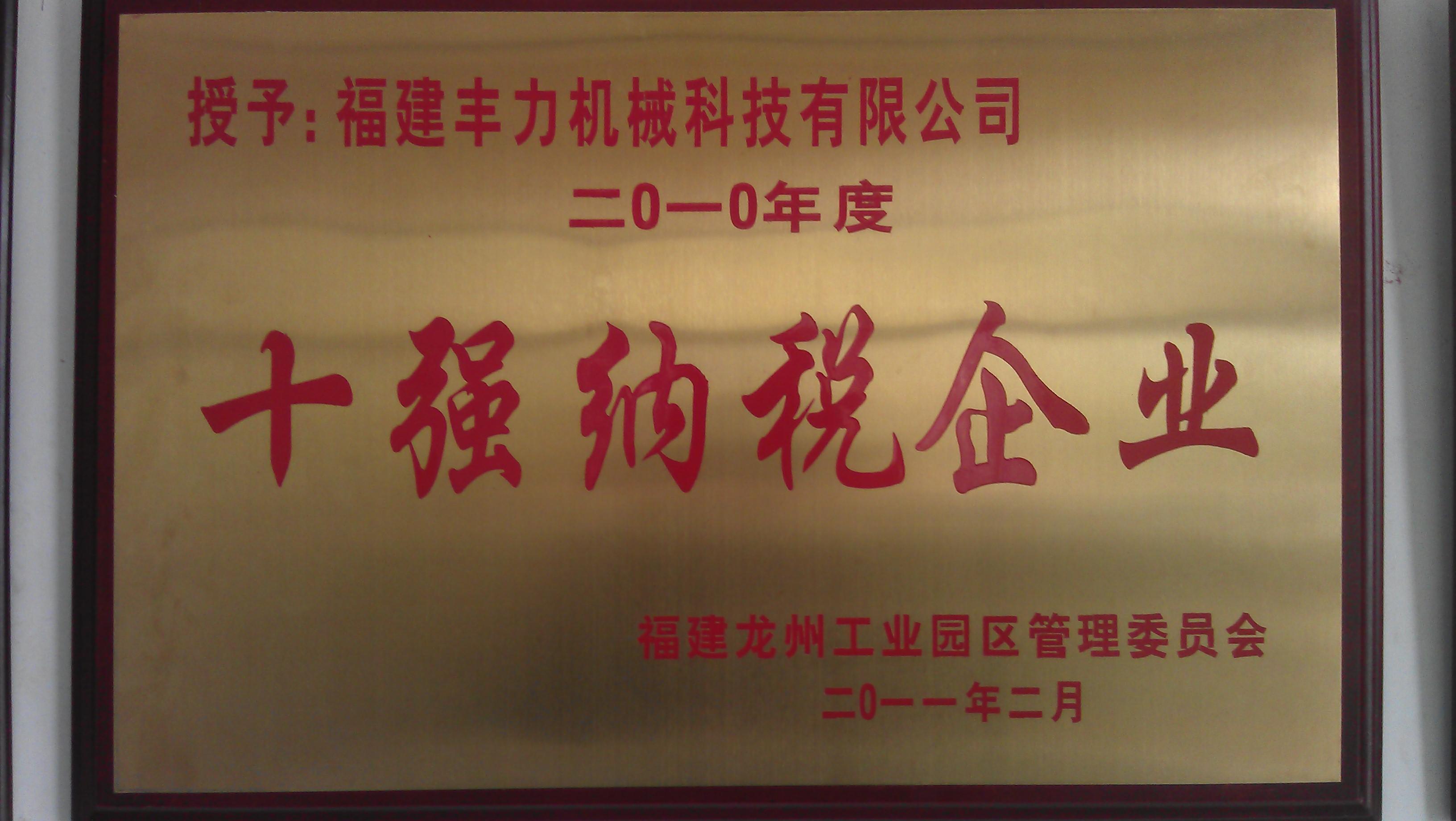 """2011年福建丰力机械科技有限公司,被福建龙州工业园区管理委员会授予""""十强纳税企业""""。"""