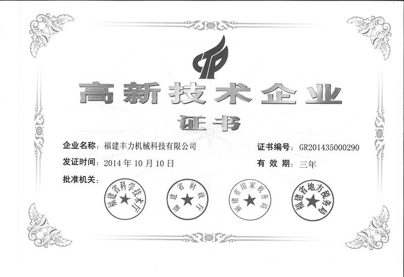 """2014年丰力机械获""""高新技术企业""""称号"""