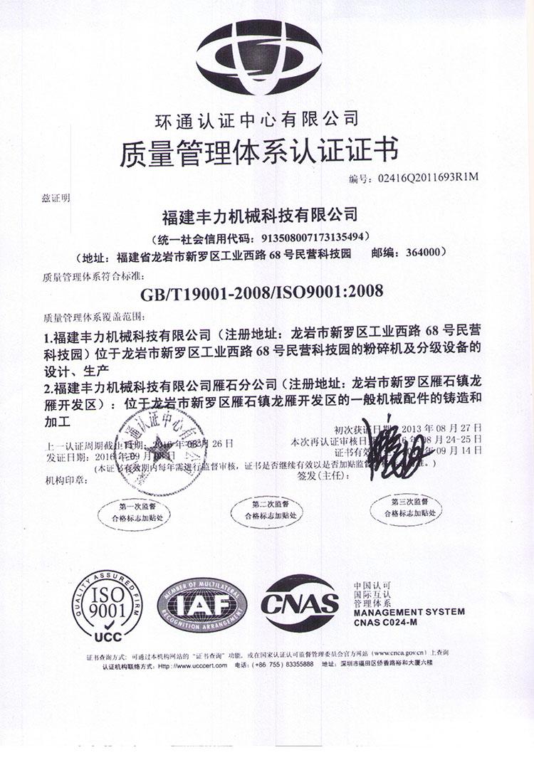 2016年质量体系认证证书