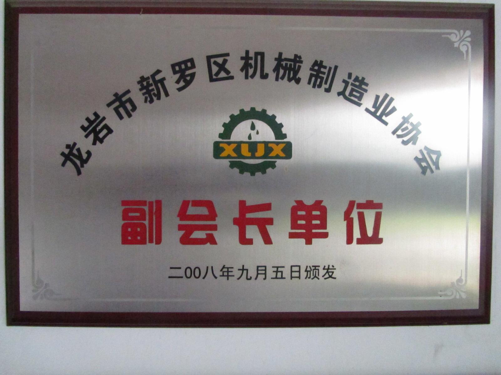2008年9月5日,丰力机械成为龙岩市新罗区机械制造业协会副会展单位。
