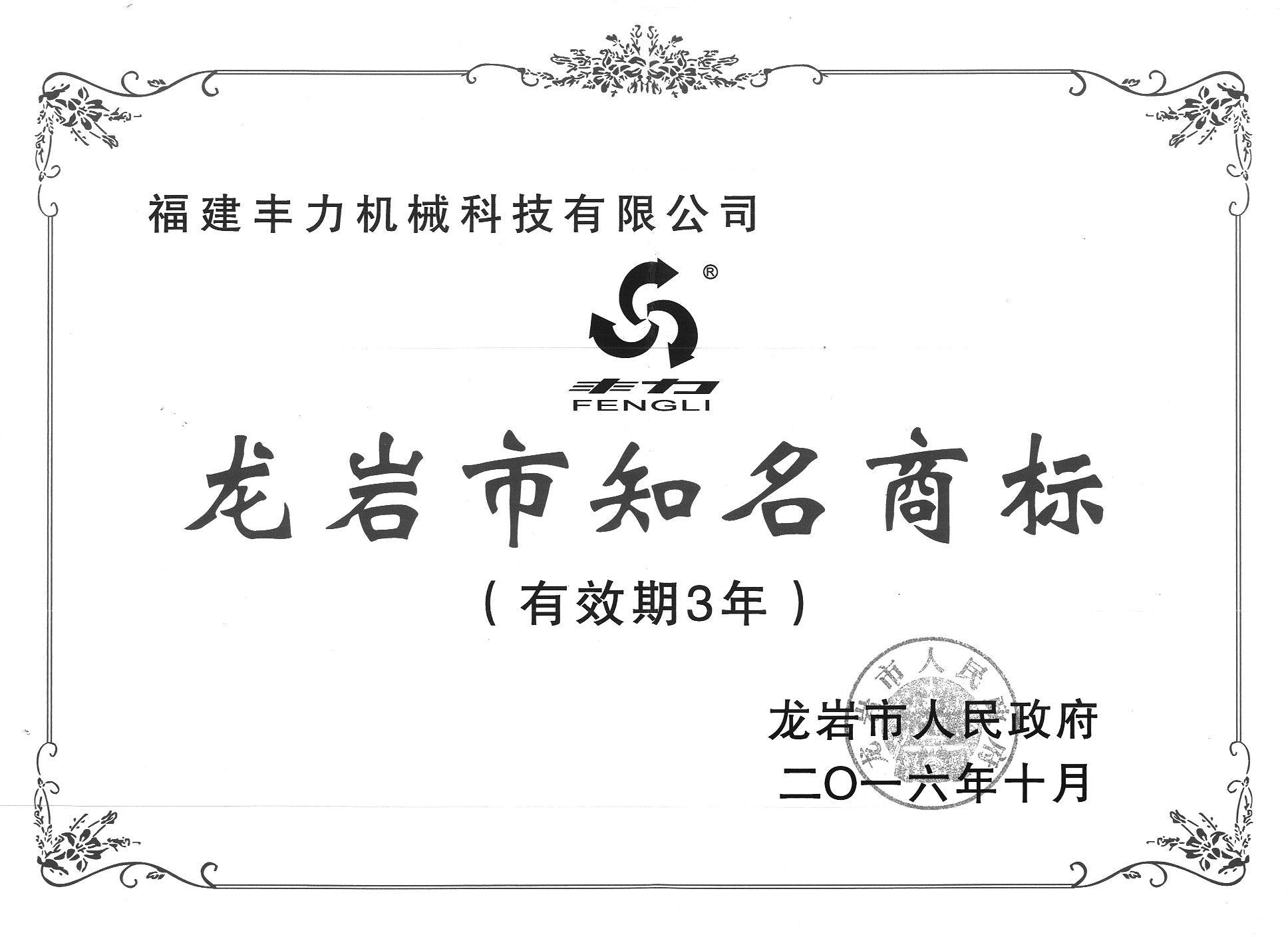 """福建丰力机械科技有限公司获""""龙岩市知名商标""""称号。"""