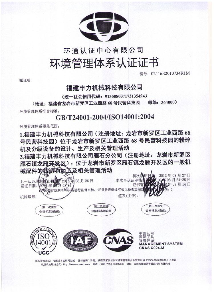 2016年环境体系认证证书-中文版