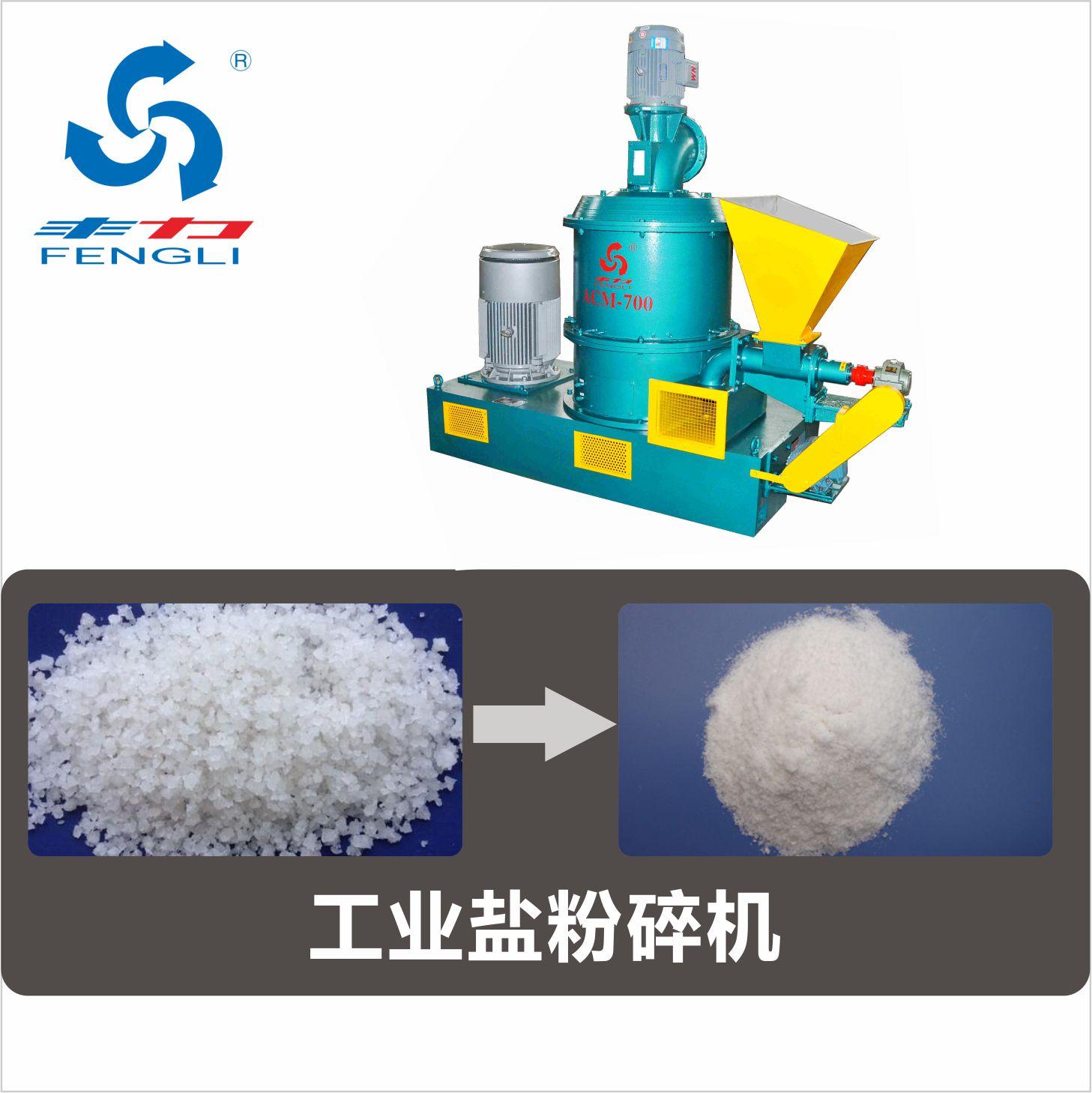 10041283_工业盐粉碎机.jpeg