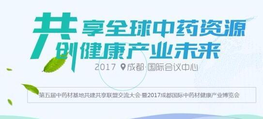 """""""2017中药材基地共建共享交流大会9月22日举办""""/"""